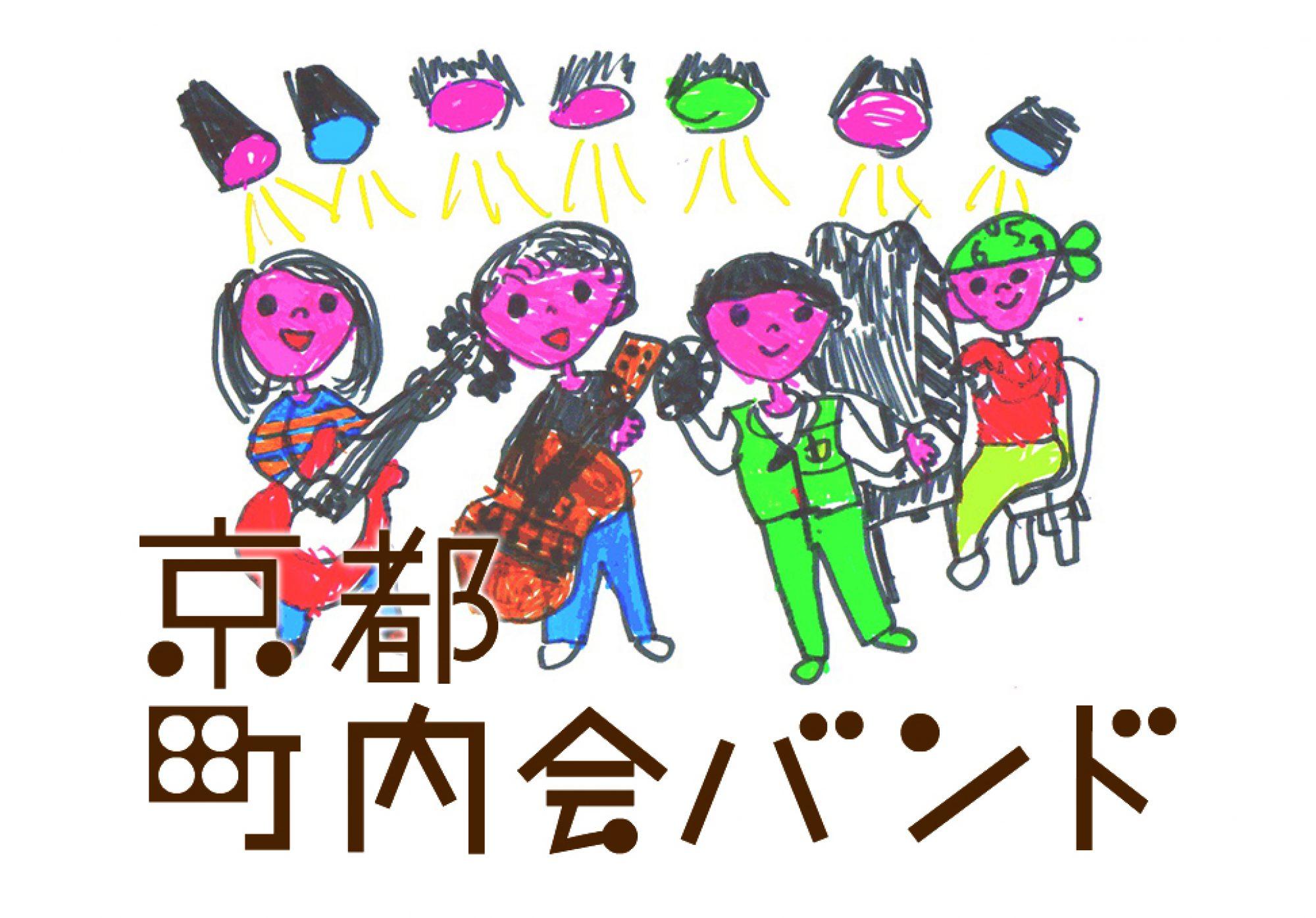 京都町内会バンド(KCB OFFICIAL WEB SITE)
